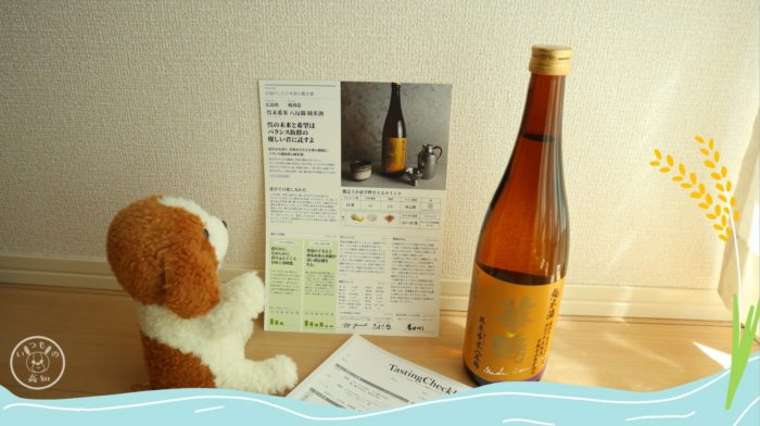 saketakuで届いたお酒「華鳩」