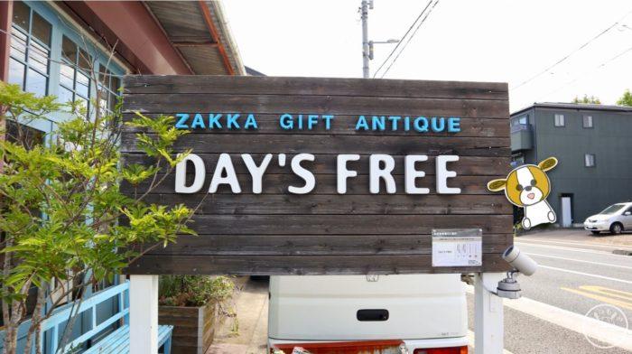 DAY'S FREEの看板