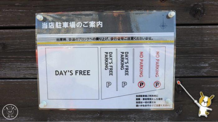 DAY'S FREEの駐車場の案内