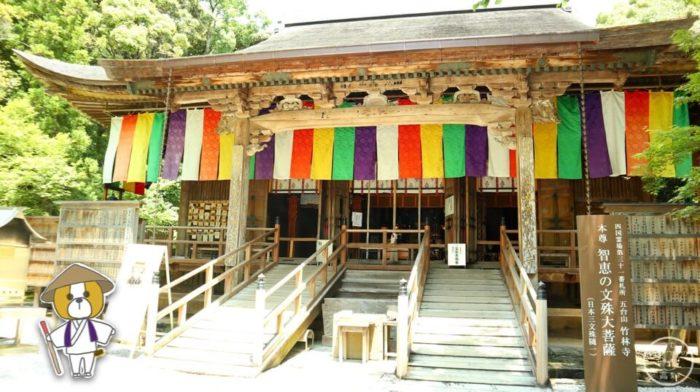 五台山竹林寺の本堂と五色幕