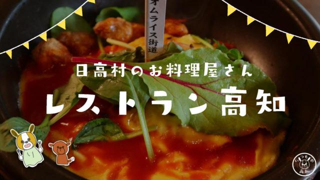 restaurant-kochi-1