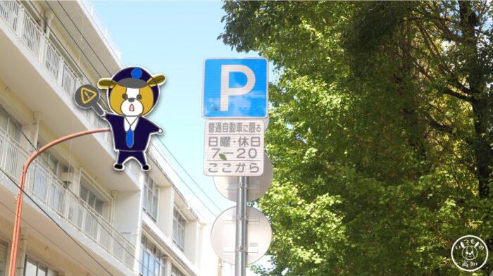 休日駐車スペースの標識