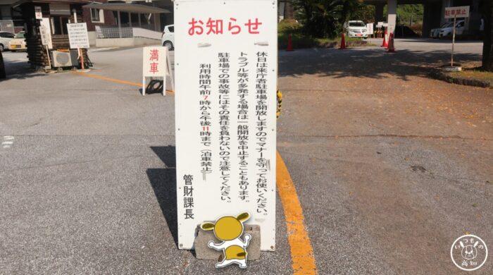 高知県庁の駐車場の案内板