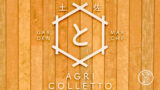 agri-colletto-1